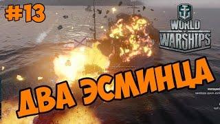 Два эсминца - World of Warships прохождение и обзор игры часть 13