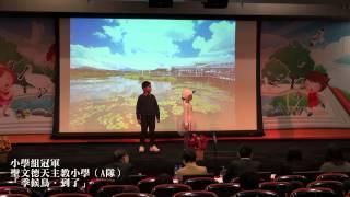 Publication Date: 2015-08-18 | Video Title: 第八屆濕地劇場 — 說故事比賽 小學組冠軍