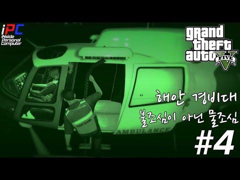 [iPC] - 해안 경비대! 사람들을 구출하라! - GTA V 비하인드 스토리 #4