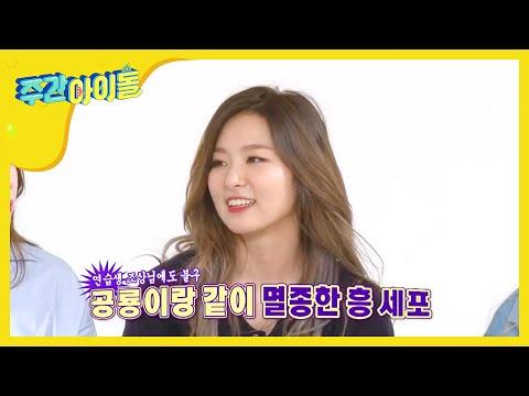 주간아이돌 - (Weeklyidol EP 242) Red Velvet Dance battle part 2