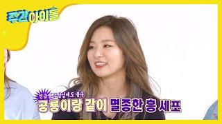 주간아이돌 - (Weeklyidol EP.242) Red Velvet Dance battle part.2