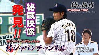 スター選手の原点を探るべく、過去の映像が眠っているライブラリーを大捜索。今回は2011年の日米大学野球選手権に出場した、当時東海大学4年生の菅野智之投手です。