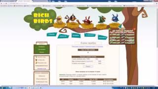 Rich Birds пасивний заработок на продажи яиц в игре