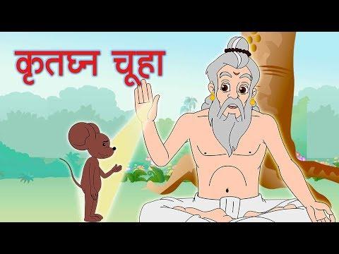 कृतघ्न चूहा | Kruthgna Chuwa | चीटी और कबुतर | Gadhe Ki Sawari | Panchtrantra Stories Mp3
