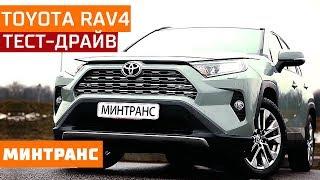 Тест-драйв Toyota RAV4: пятое японское поколение.  Минтранс.