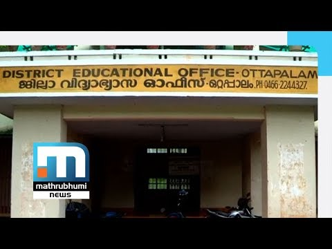 Approving Illegal Appointments: Edn Officer Suspended| Mathrubhumi News