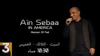 hassan el fad ain seba episode 3   برامج رمضان حسن الفد عين السبع الحلقة 03