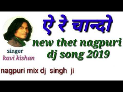 A Re Chando New Thet Nagpuri Dj Song 2019// New Nagpuri Song 2019 Singer Kavi Kishan