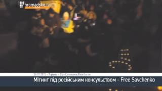 Мітинг під російським консульством   Free Savchenko