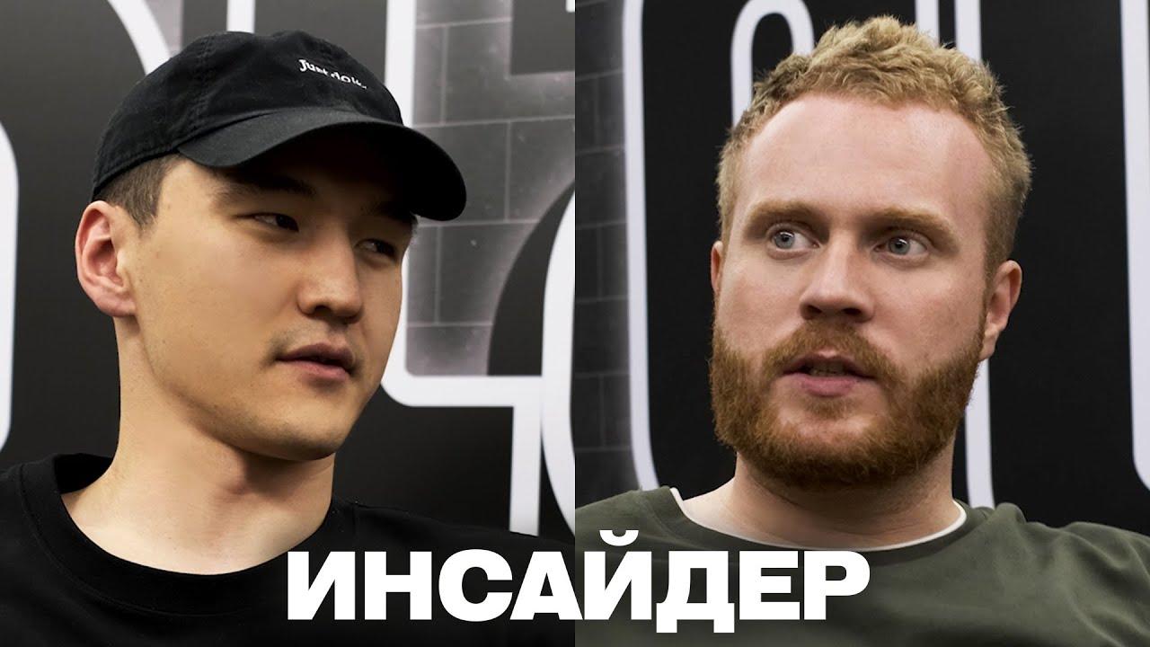 ИНСАЙДЕР 6 выпуск Нурлан Сабуров и Евгений Чебатков