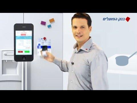 בנק הפועלים - הארנק הסלולרי :: Bank Hapoalim - IPhone