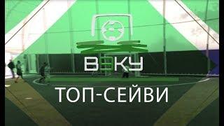 7 тур 5 кращих сейвів (Київ-Літо 2019) В9КУ Футзал / Видео