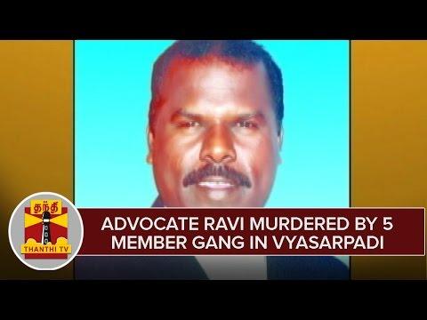 Advocate Ravi murdered by 5 member gang in Vyasarpadi | Thanthi TV