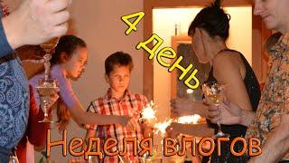 видео День рождения в четверг