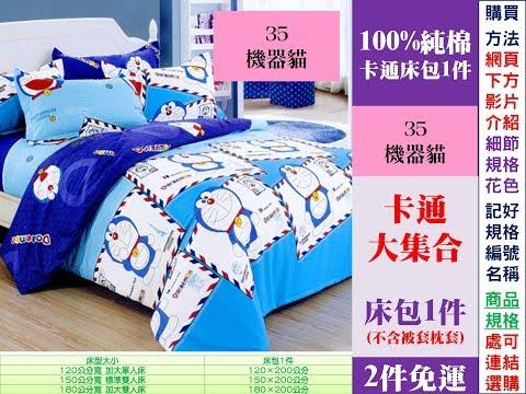 [fundin001]32343《2件免運》46花色 100%純棉 卡通大集合 120公分寬 加大單人床 (有鬆緊帶)床包1件