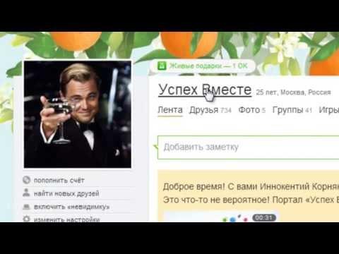 Как делать заметки в Одноклассниках