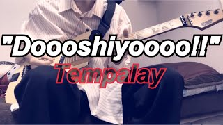 【LIVE  ver.】どうしよう/Tempalay【guitar cover】