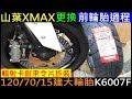 ??XMAX????????????????????120/70/15????K6007F?YAMAHA XMAX front tire replacement KENDA