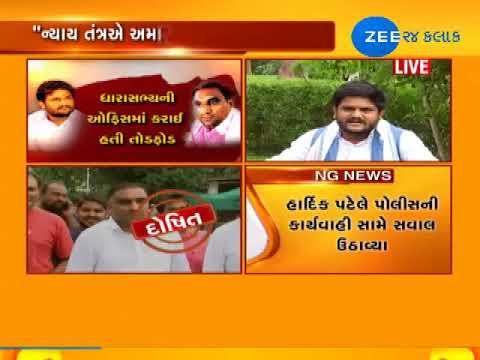 Ahmedabad : PAAS Convener Hardik Patel addressed to Media :ZEE 24 KALAK