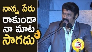 Nandamuri Balakrishna Fantastic Speech @ MB42 Celebrations | TFPC