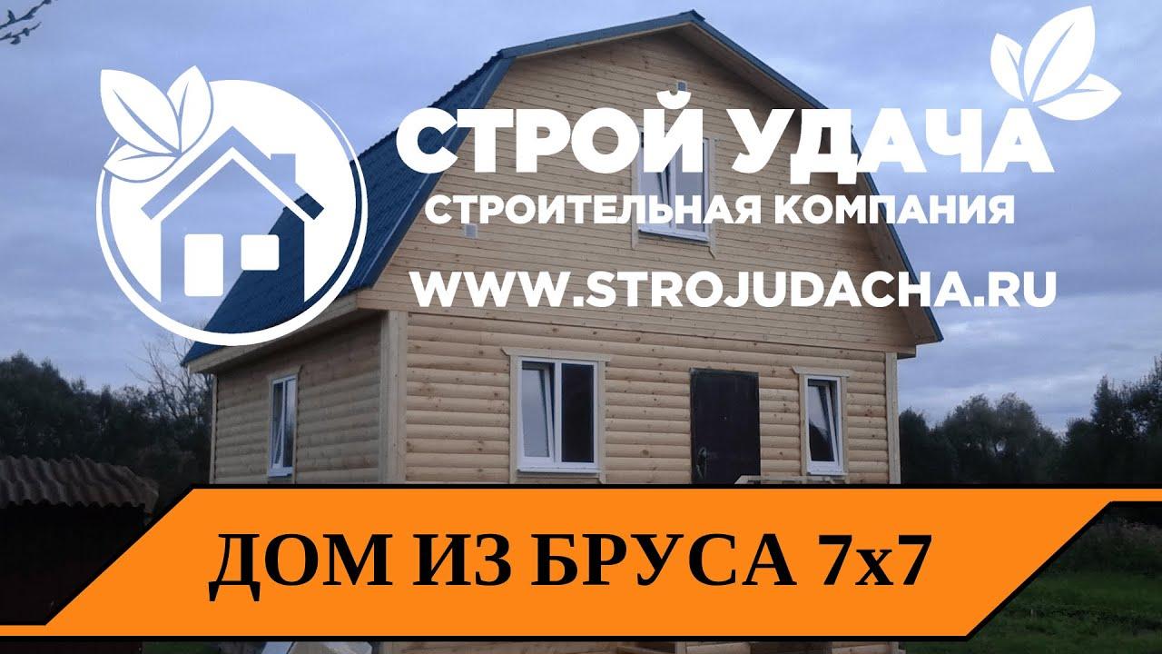 Дом из бруса 7х7 под ключ - YouTube