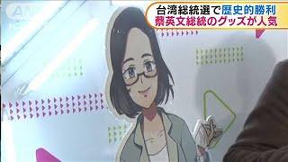 台湾総統選で歴史的勝利 蔡英文総統のグッズが人気(20/01/13)