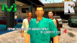 GTA Фильм: Приключения Шавсяры в Liberty City #4. 'Серьезные дела' (Machinima) (Ryder Studio)