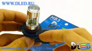 Светодиодные автомобильные лампы HB3 9005 DLED 8 CREE + Линза(Светодиодная автомобильная лампа DLED с цоколем HB3 9005, 8-мь светодиодов CREE , мощностью 40 Ватт. Световой поток..., 2014-10-03T15:38:05.000Z)