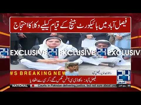 Faisalabad Lawyers Protest At Session Court | 24 News HD