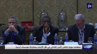 خبراء يناقشون آثار الحروب والصراعات على الأمن الغذائي