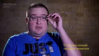 Ярослав Матюшин: О запрете ночной продажи алкоголя - Блоги ONLINE.UA
