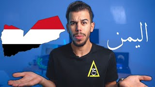 صدمة مغربي | معلومات خرافية عن اليمن لن تصدق أنها حقيقية