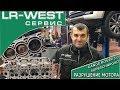 Range Rover 5.0 Supercharged / Разрушение Мотора/ Восстановление | LR WEST