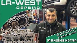 Range Rover 5.0 Supercharged / Руйнування Двигуна/ Відновлення | LR WEST