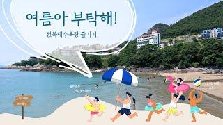 여름아 부탁해 #1- 전라북도 해수욕장