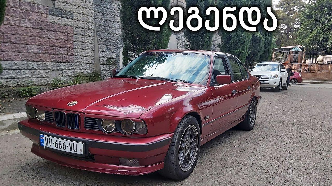 ტესტ დრაივი – 1992 BMW E34 | ლეგენდა…