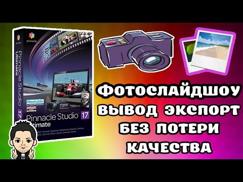 Pinnacle Studio 16, 17, 18, 19 ... Фотослайдшоу  Вывод Экспорт  БЕЗ ПОТЕРИ КАЧЕСТВА