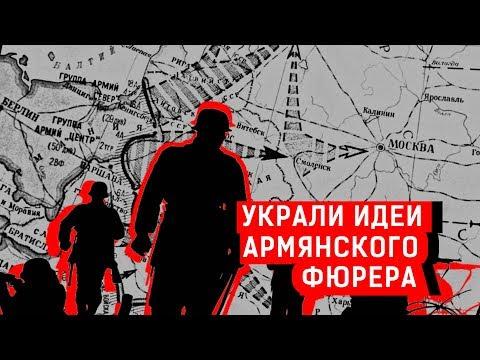 УКРАЛИ ИДЕИ АРМЯНСКОГО ФЮРЕРА | Журналистские расследования Евгения Михайлова