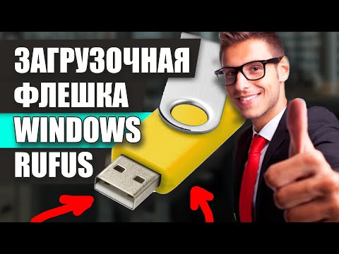 Как создать загрузочную флешку Windows Rufus Загрузочная флешка Windows 10 Rufus