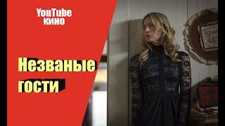 Фильм Незваные гости 2015 смотреть онлайн ужасы, триллер, драма