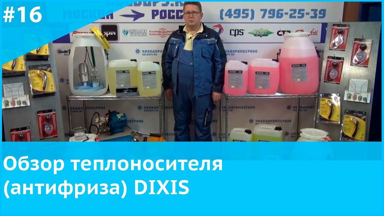 Download Обзор теплоносителя (антифриза) DIXIS