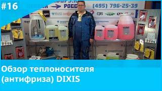 Обзор теплоносителя (антифриза) DIXIS
