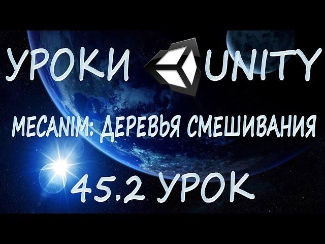 Unity3D Урок 45.2 [Mecanim: деревья смешивания]