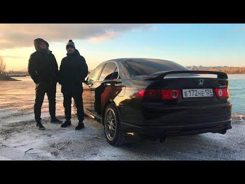 Тачка Бро - АККОРДЕОН (Honda Accord 7) - YouTube