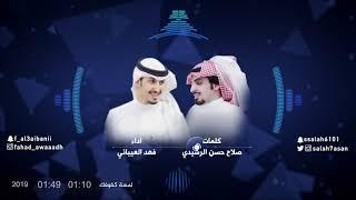شله لمسة كفوفك | جديد فهد العيباني | كلمات صلاح حسن الرشيدي