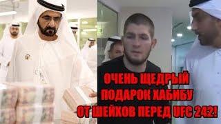 Шейхи сделали ХАБИБУ очень щедрый подарок за бой в Абу-Даби! / Сехудо продолжает сходить с ума!