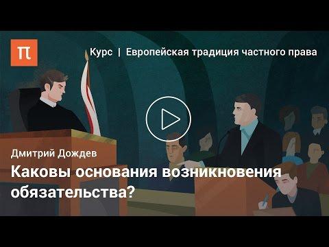 Дмитрий Дождев — Обязательства