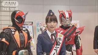 年末に増加する交通事故を減らそうと女優の内田理央さんと仮面ライダー...
