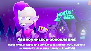 НОВЫЙ БРАВЛЕР ОБЗОР ХЭЛЛОУИНСКОГО ОБНОВЛЕНИЯ в Brawl Stars