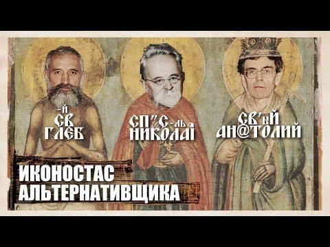 Кто обрушил официальную историю.  Альтернативщики 20 века - Морозов, Фоменко и Носовский.